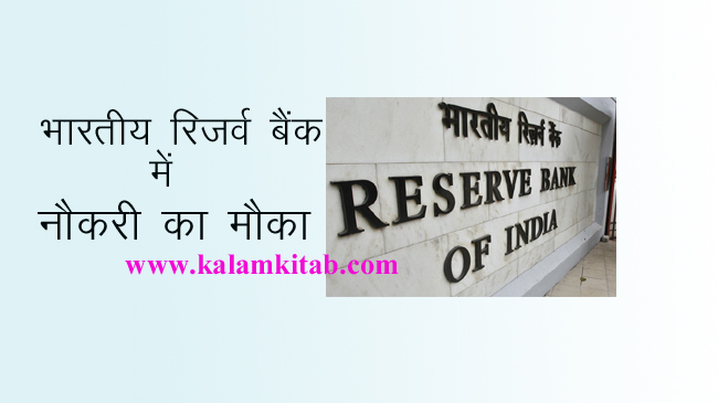 rbi assistant job