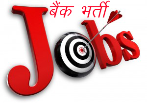 Bank Job, Job After Graduation, Bank Of Maharashtra Bharti, Bank job india, job search, job after LLB, legal jobs