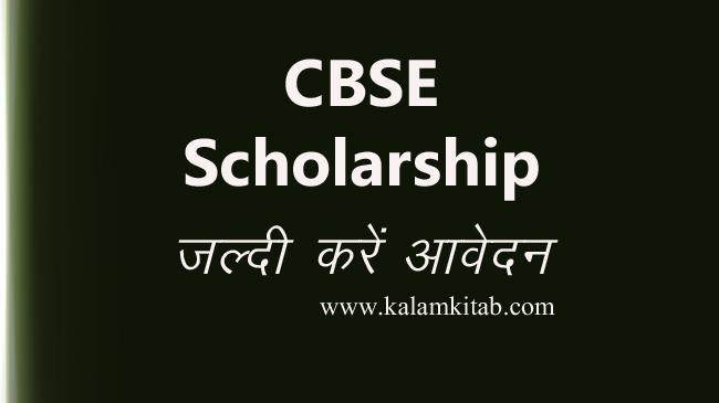 cbse, scholarship