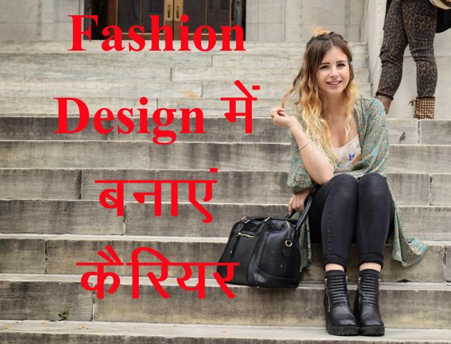 NIFT, Admission, 2018, Fashion, Career, India