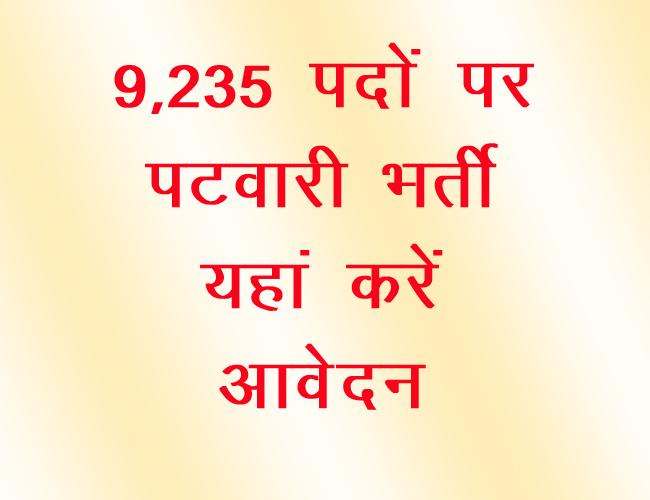 Professional exam board, patwari bharti, mp, job, youth, india