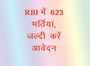 rbi, assistant, job, recruitment, india, uttrakhand, dehradun