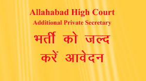 allahabad high court, additional private secretary, exam, recruitment, llb, india, up