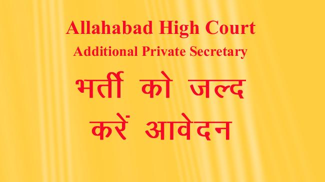 allahabad high court additional secretary recruitment 2017