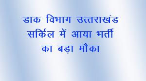 postal depratment, job, recruitment, uttrakhand, dehradun, jobs