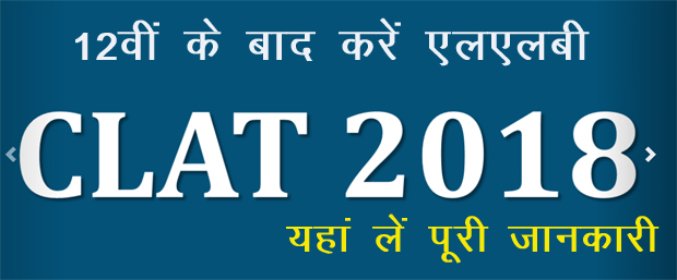 clat 2018 application, notification