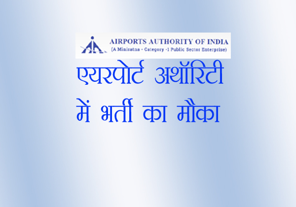 AAI job, airport authority vacancy, recruitment, aai junior executive, GATE 2018
