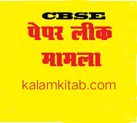 cbse paper leak issue