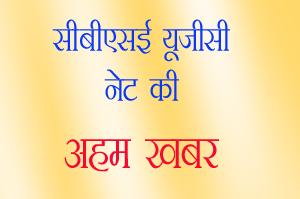 cbse, ugc net, aadhaar, application, old paper, यूजीसी नेट, आधार नंबर