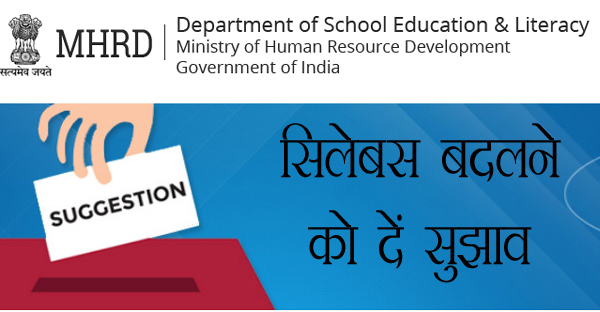 PM Modi, Government, ncert, syllabus revise, MHRD, मोदी सरकार, सिलेबस रिवाइज