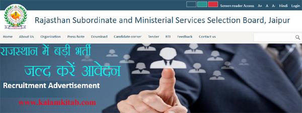 राजस्थान, सूचना सहायक, भर्ती 2018, Informatics Assistant Recruitment, rajasthan jobs