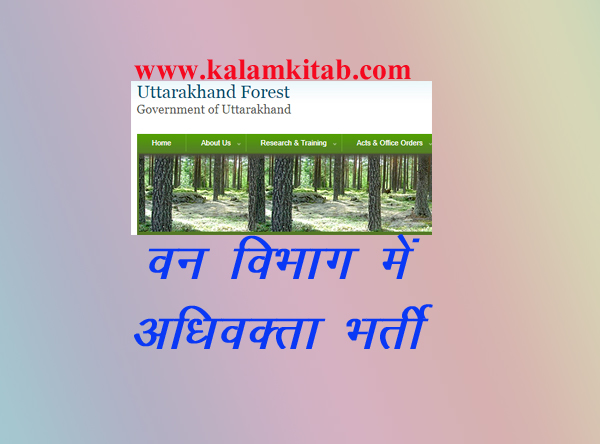 uttarakhand forest legal recruitment