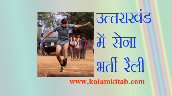 Uttarakhand, Sena Bharti, उत्तराखंड, सेना भर्ती, Army Recruitment, कार्यक्रम