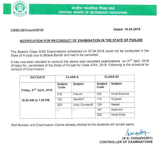cbse board re exam notice 2018