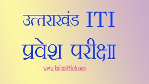 ITI प्रवेश परीक्षा, iti 2018, admission after 10, Uttarakhand, Dehradun, आईटीआई दाखिले