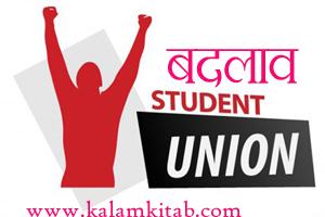 Uttarakhand, lyngdoh recommendation, changes, student union election, उत्तराखंड, लिंगदोह समिति, छात्र नेता, abvp, nsui