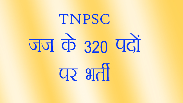 टीएनपीएससी, TNPSC, Law Job, Judje Bharti, Civil Judje Recruitment, India, LLb Job, एलएलबी