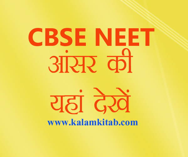NEET Answer Key, NEET UG 2018, cbse neet, neet result, neet 2018 result, cbse paper leak, neet paper, नीट यूजी प्रवेश परीक्षा, आंसर की
