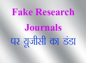 रिसर्च जर्नल, UGC Reject research journals, rejected journals list, india