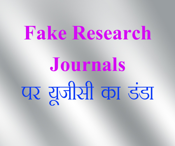 रिसर्च जर्नल, UGC Reject research journals, rejected journals list, india