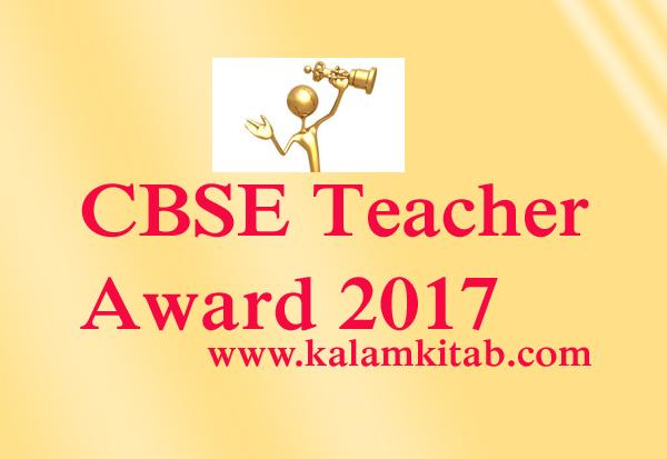 cbse teacher award
