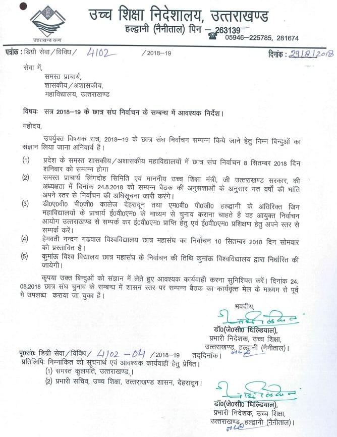 Uttarakhand student union election