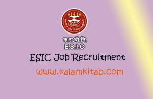 esic job, esic recruitment, esic, esic job 2018, esic recruitment 2018, esic law job, esic management job, job alert