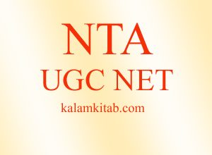 net, ugc net 2018, ugc net application, nta ugc net, net paper pattern, ugc net admit card, ugc net exam, ugc net result