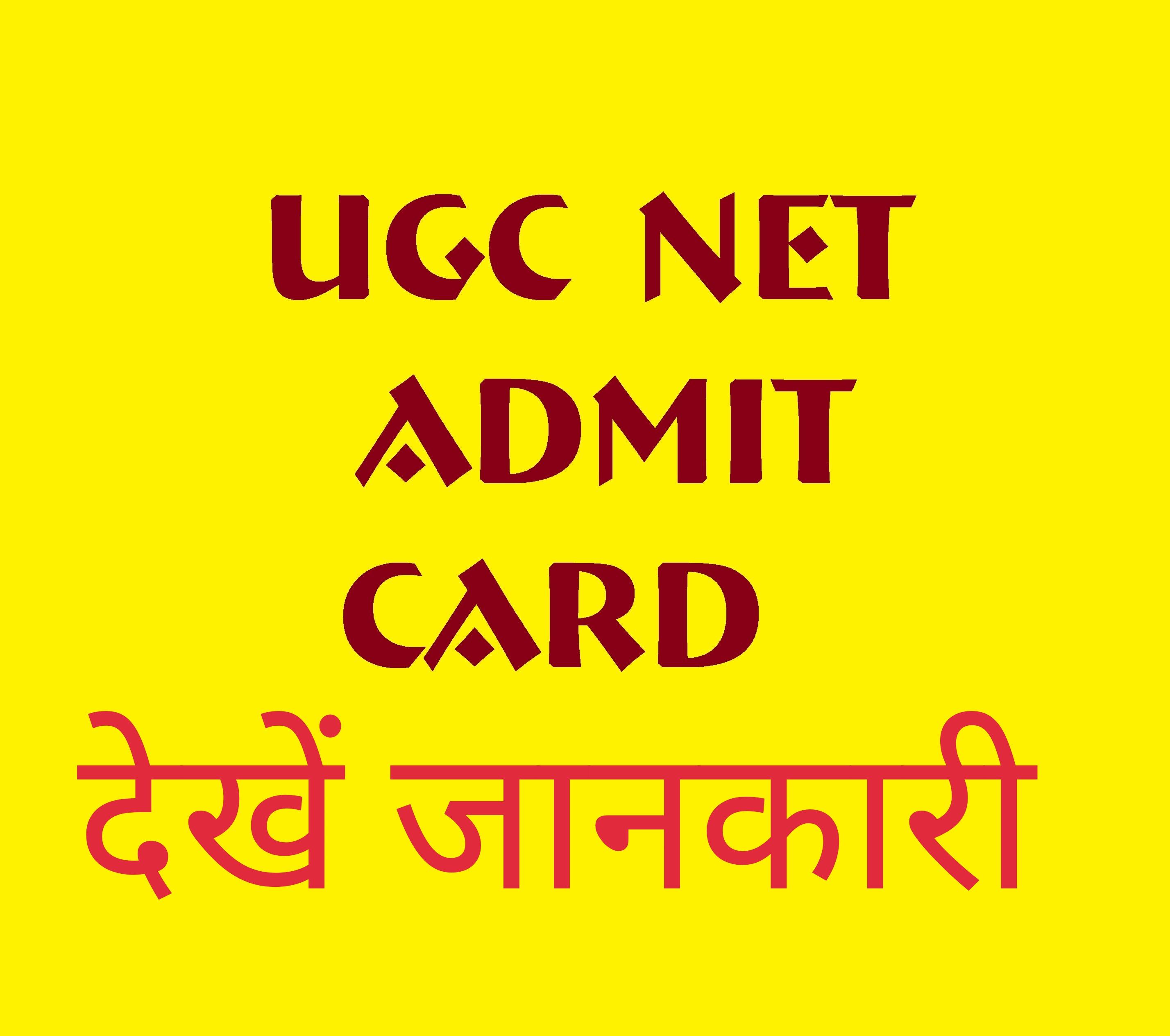 Ugc net admit card www.kalamkitab.com