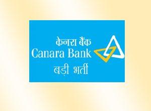 Canara Bank, PO Recruitment 2018, ibps bank po, केनरा बैंक, प्रॉबेशनरी ऑफिसर भर्ती, job, india