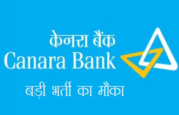 canara bank po www.kalamkitab.com