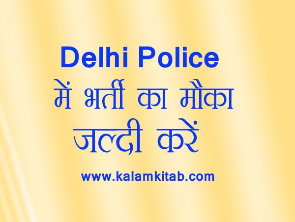 delhi police bharti 2018