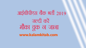 IBPS SO Recruitment 2019, IBPS, स्पेशलिस्ट ऑफिसर, भर्ती, Bank Job, Law Jobs, India www.kalamkitab.com