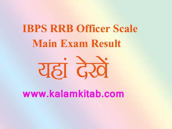 ibps officer scale result