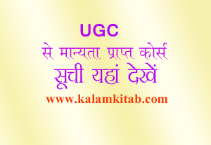 ignou, ugc approved course, uou, uttarakhand open university, uou admission, ignou admission kalamkitab..com