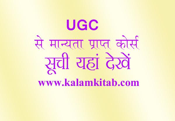 ugc approved course list kalamkitab.com