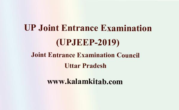 up polytechnic admission eexam 2019 www.kalamkitab.com