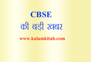 cbse, board exam, new region, cbse noida, cbse chandigarh, cbse delhi west