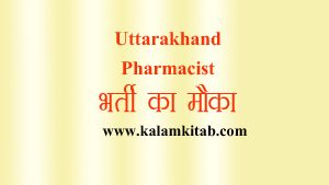 uttarakhand, pharmacist recruitment 2018, dehradun, ukmssb jobs, uttarakhand jobs