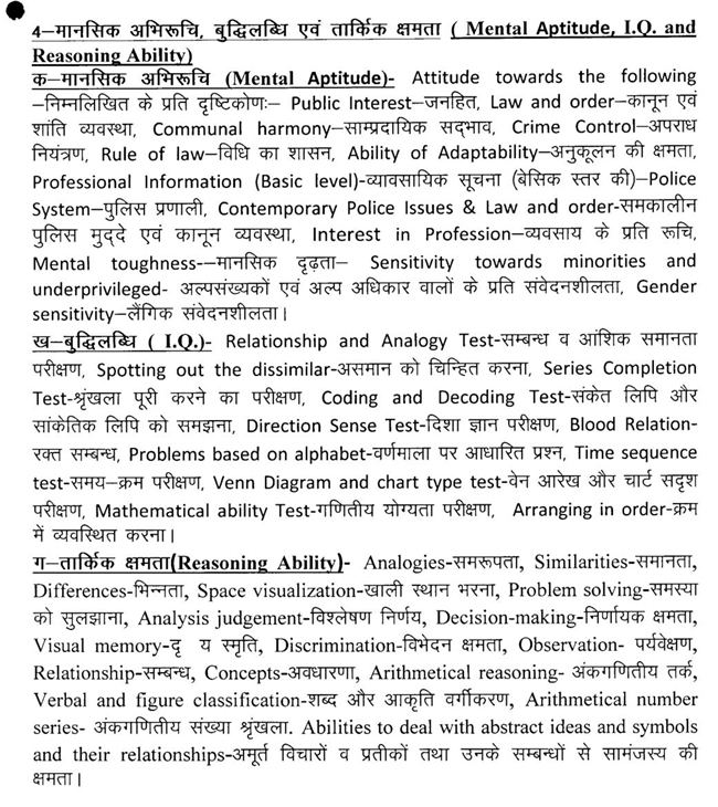 up police bharti 2018 syllabus 2