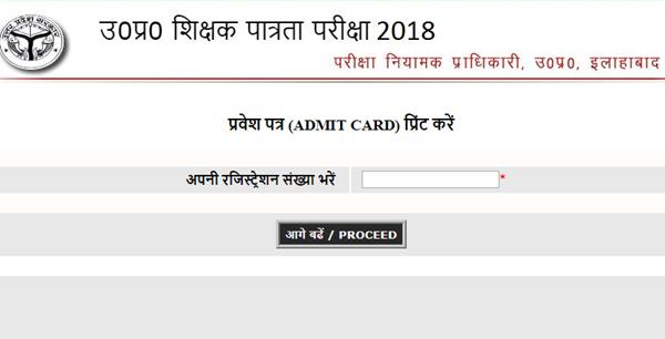 uptet admit card www.kalamkitab.com