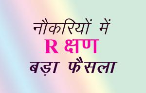 ews reservation, pm modi, aarakshan, naukri me aarakshan, job reservation, economically weaker section reservation, dopt order