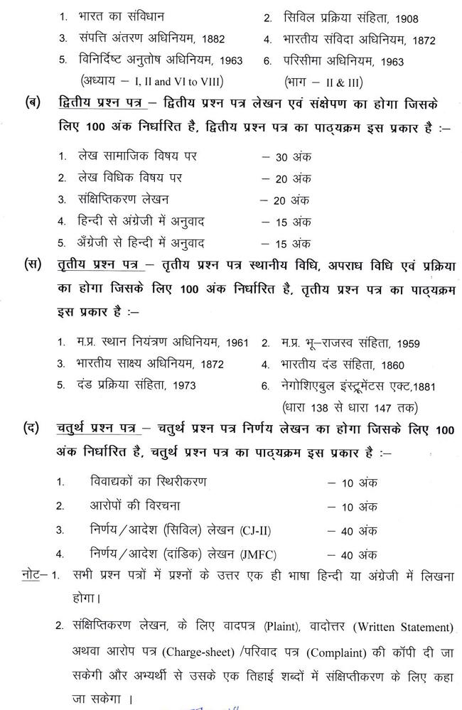 mp judge bharti