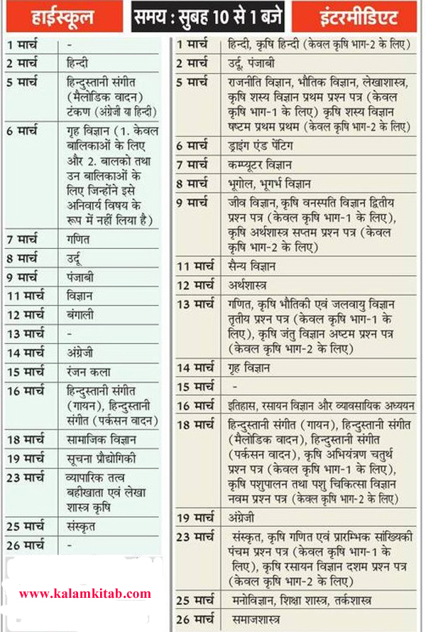 uttarakhand board, datesheet 2019, uk board 10th, uk board 12th, uttarakhand, ubse exam, board