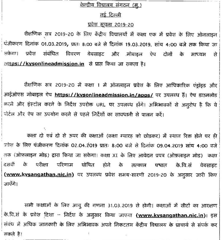 kv admission notice 2019