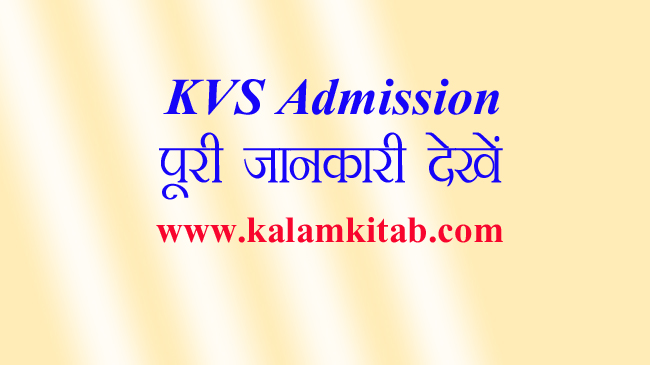 kv admission 2019