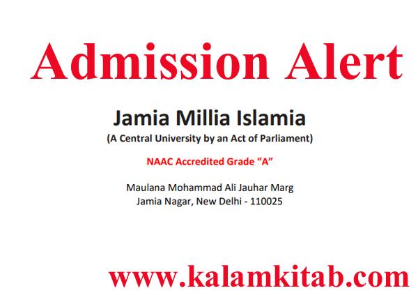 jamia admission