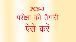 Pcs-j prepare, how to prepare, pcsj exam, पीसीएस-जे परीक्षा की तैयारी, judiciary exam, pcsj ki tayyari, tips for pcsj