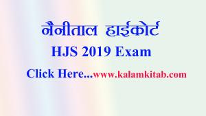 High Court, Nainital, Higher Judicial Service Exam 2019, HJS, HJS Recruitment, Uttarakhand, एचजेएस रिक्रूटमेंट, हाईकोर्ट नैनीताल, एचजेएस