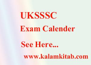 uksssc, uttarakhand, Exam Calendar, उत्तराखंड, उत्तराखंड अधीनस्थ सेवा चयन आयोग, यूकेएसएससी, एग्जाम कैलेंडर, uttarakhand bharti